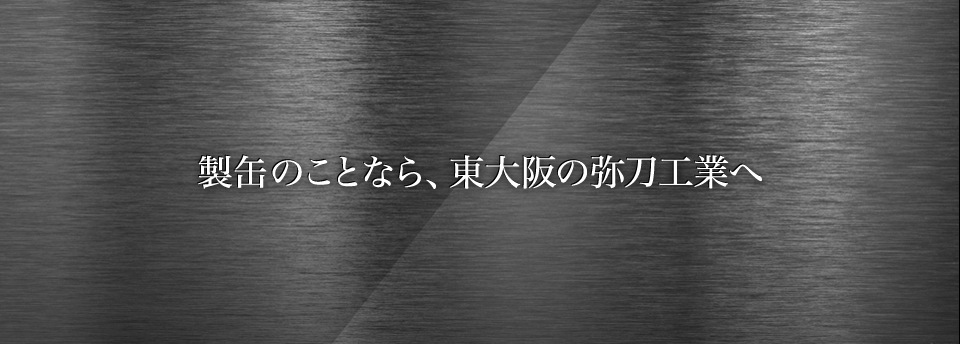 製缶のことなら、東大阪の弥刀興業へ